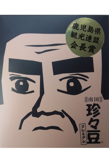 "Gateau apéritif ""Chinchinmame"" 90g (18g x 5)"