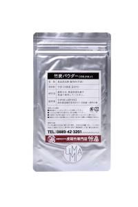 Bamboo charcoal powder (15microns)-50g