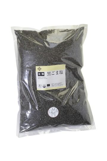 有機 黒ごま塩 1kg